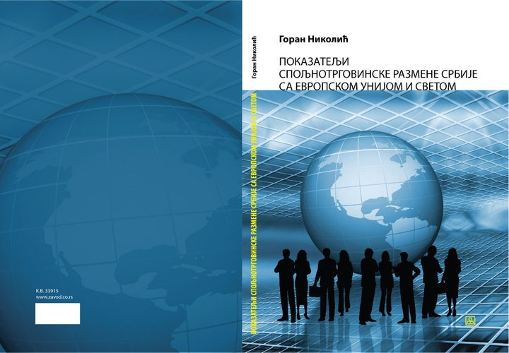 Показатељи спољнотрговинске размене Србије са Европском унијом и светом