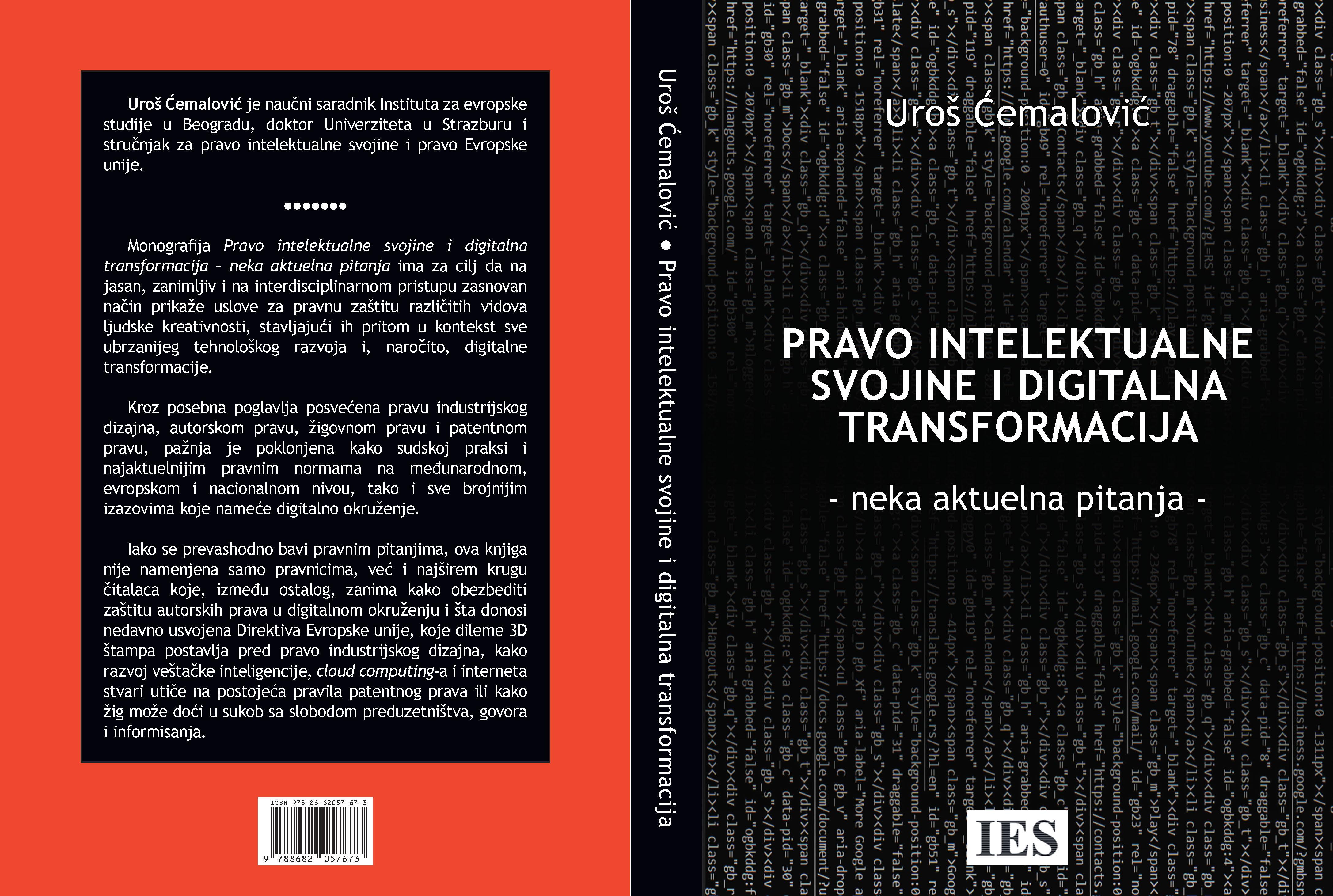 Право интелектуалне својине и дигитална трансформација: нека актуелна питања