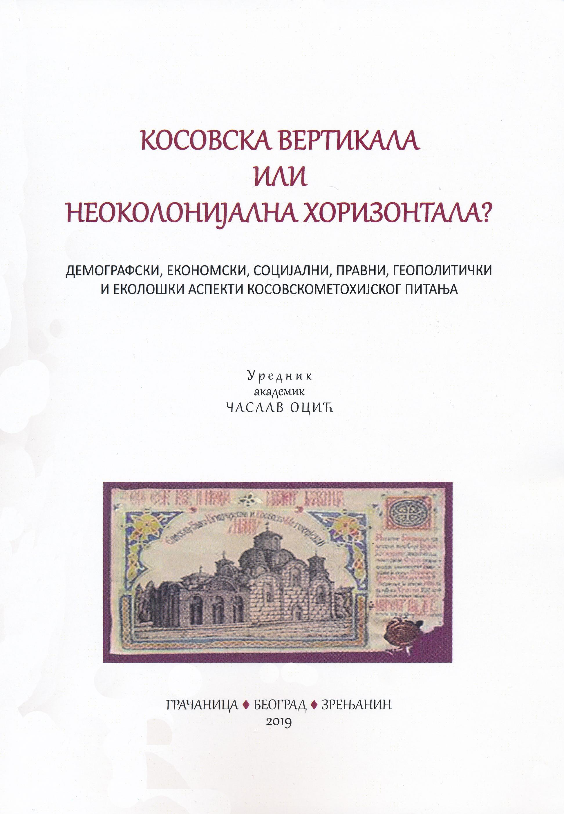 Časlav Ocić (ed), Kosovo Vertical or Neocolonial Horizontal?