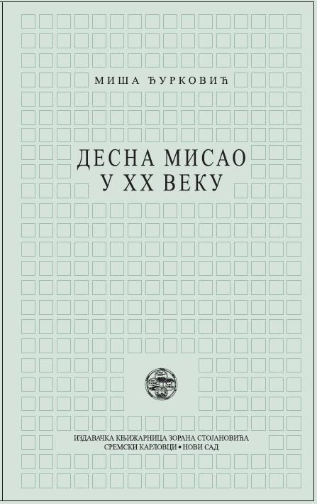 Miša Đurković, The Right Thought in the XX Century, IK Zorana Stojanovića, Sremski Karlovci and Novi Sad, 2019