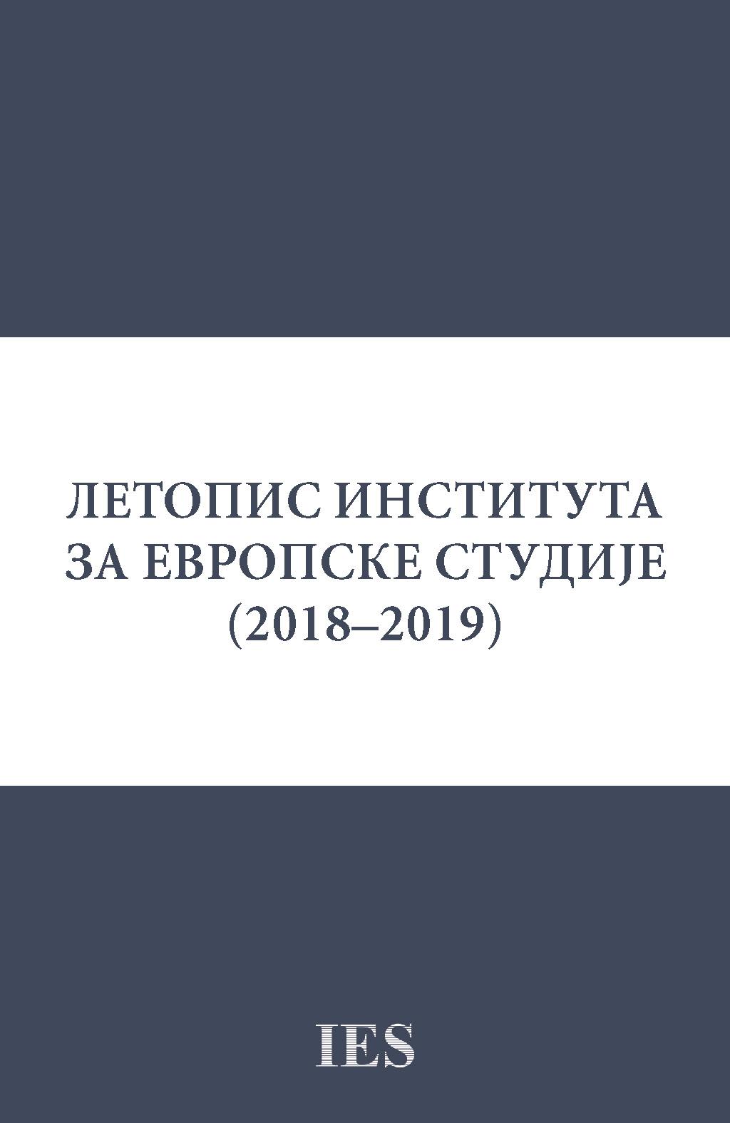 Летопис ИЕС за 2018-2019.
