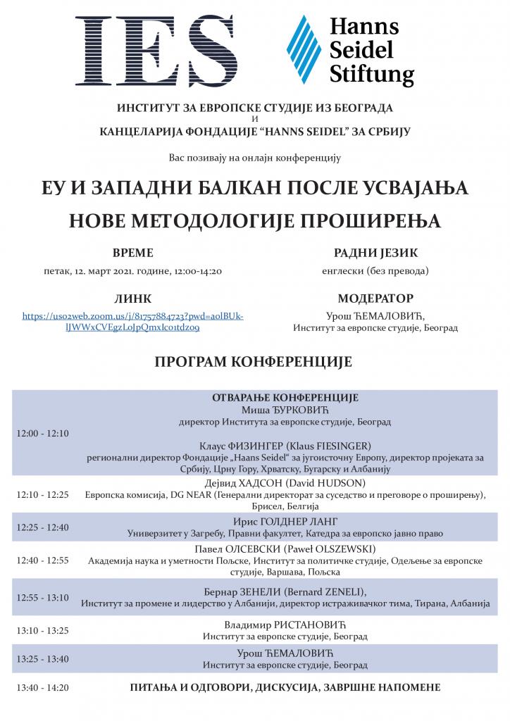 програм конференције